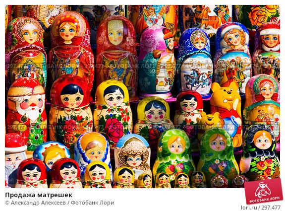 Купить «Продажа матрешек», эксклюзивное фото № 297477, снято 22 мая 2008 г. (c) Александр Алексеев / Фотобанк Лори