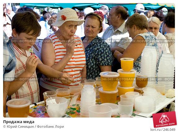 Продажа меда, фото № 246049, снято 14 августа 2007 г. (c) Юрий Синицын / Фотобанк Лори