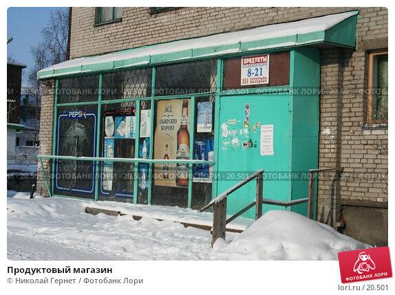 Продуктовый магазин, фото № 20501, снято 28 февраля 2007 г. (c) Николай Гернет / Фотобанк Лори
