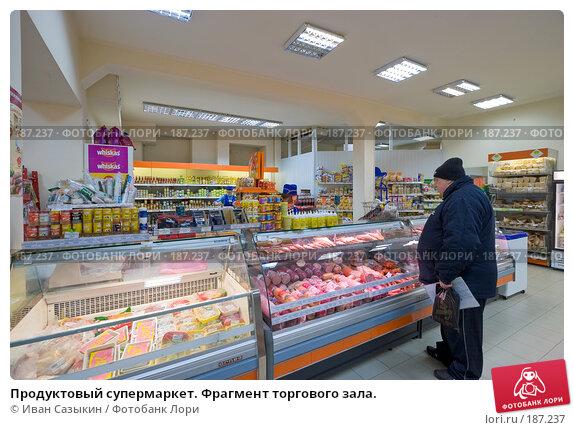 Продуктовый супермаркет. Фрагмент торгового зала., фото № 187237, снято 9 марта 2006 г. (c) Иван Сазыкин / Фотобанк Лори
