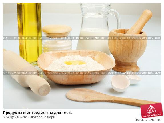 Купить «Продукты и ингредиенты для теста», фото № 3788105, снято 14 июня 2012 г. (c) Sergey Nivens / Фотобанк Лори