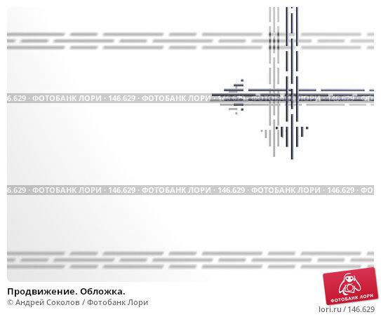 Продвижение. Обложка., иллюстрация № 146629 (c) Андрей Соколов / Фотобанк Лори