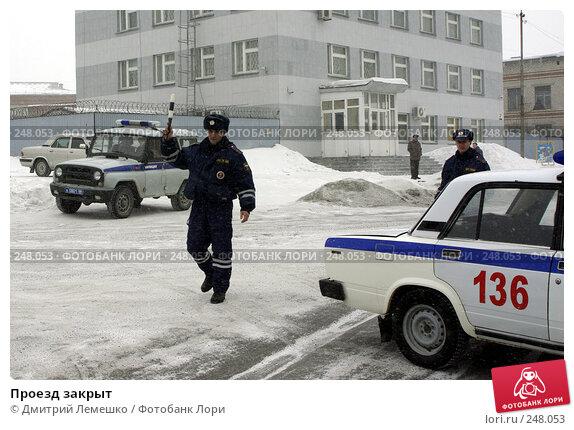 Проезд закрыт, фото № 248053, снято 20 марта 2008 г. (c) Дмитрий Лемешко / Фотобанк Лори