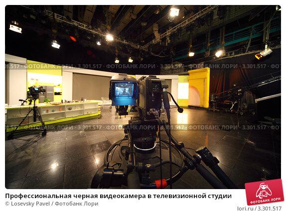 Профессиональная черная видеокамера в телевизионной студии, фото № 3301517, снято 13 сентября 2017 г. (c) Losevsky Pavel / Фотобанк Лори