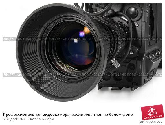 Профессиональная видеокамера, изолированная на белом фоне, фото № 204277, снято 30 марта 2007 г. (c) Андрей Зык / Фотобанк Лори
