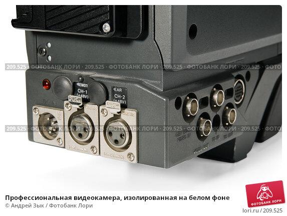 Купить «Профессиональная видеокамера, изолированная на белом фоне», фото № 209525, снято 30 марта 2007 г. (c) Андрей Зык / Фотобанк Лори