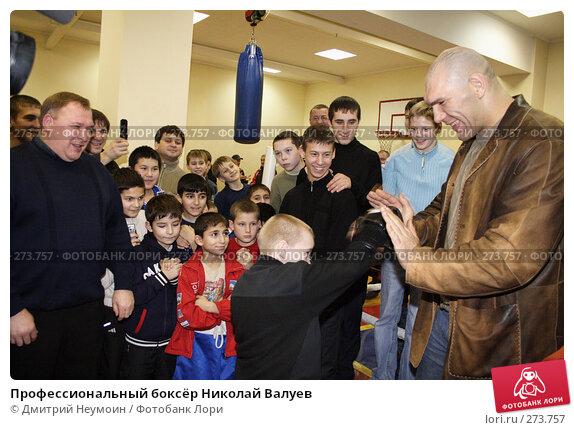 Профессиональный боксёр Николай Валуев, эксклюзивное фото № 273757, снято 10 декабря 2006 г. (c) Дмитрий Неумоин / Фотобанк Лори