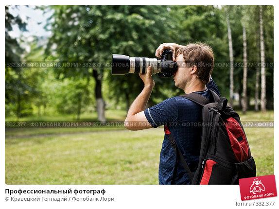 Профессиональный фотограф, фото № 332377, снято 24 июня 2008 г. (c) Кравецкий Геннадий / Фотобанк Лори
