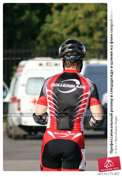 Профессиональный роллер в спецодежде и шлеме на фоне скорой помощи, фото № 71457, снято 11 августа 2007 г. (c) Fro / Фотобанк Лори
