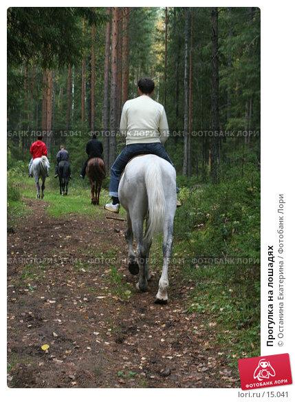 Купить «Прогулка на лошадях », фото № 15041, снято 22 сентября 2006 г. (c) Останина Екатерина / Фотобанк Лори