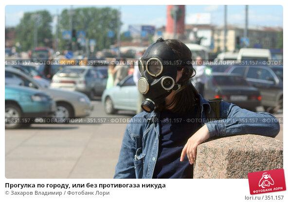 Купить «Прогулка по городу, или без противогаза никуда», фото № 351157, снято 16 июня 2007 г. (c) Захаров Владимир / Фотобанк Лори