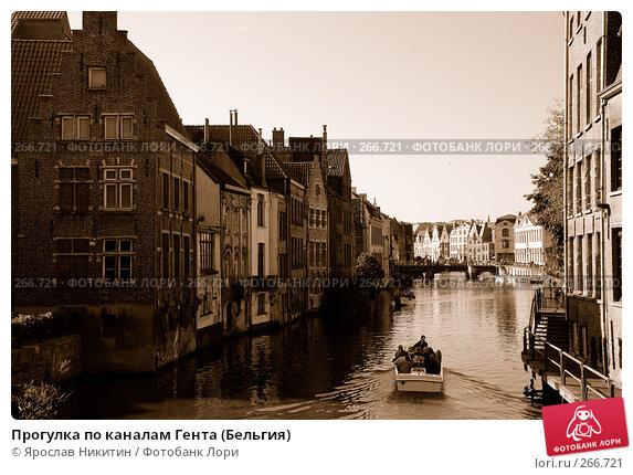 Прогулка по каналам Гента (Бельгия), фото № 266721, снято 5 октября 2007 г. (c) Ярослав Никитин / Фотобанк Лори