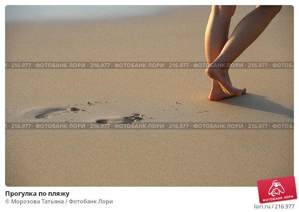 Прогулка по пляжу, фото № 216977, снято 24 февраля 2008 г. (c) Морозова Татьяна / Фотобанк Лори