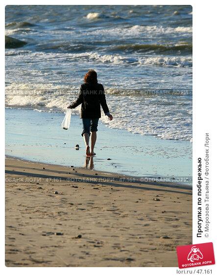 Купить «Прогулка по побережью», фото № 47161, снято 3 января 2007 г. (c) Морозова Татьяна / Фотобанк Лори