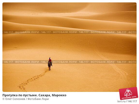 Купить «Прогулка по пустыне. Сахара, Марокко», фото № 146117, снято 19 августа 2007 г. (c) Олег Селезнев / Фотобанк Лори