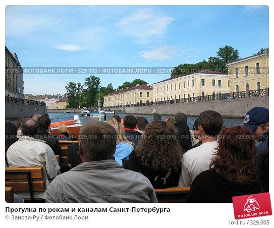 Прогулка по рекам и каналам Санкт-Петербурга, фото № 329005, снято 14 июня 2008 г. (c) Заноза-Ру / Фотобанк Лори
