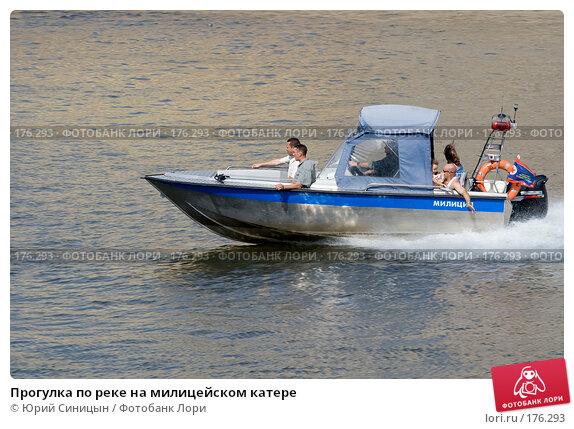 Прогулка по реке на милицейском катере, фото № 176293, снято 24 августа 2007 г. (c) Юрий Синицын / Фотобанк Лори