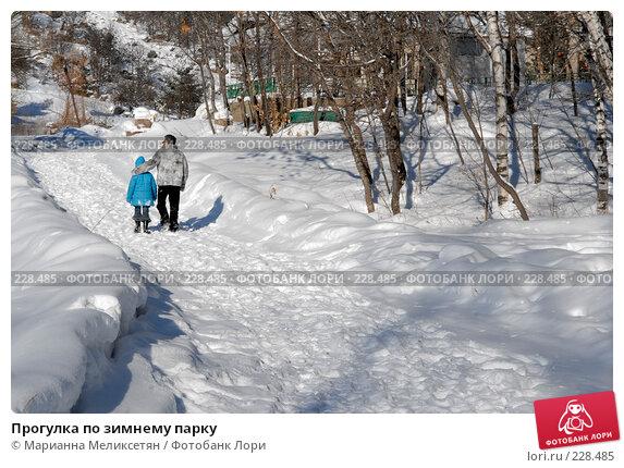 Прогулка по зимнему парку, фото № 228485, снято 6 января 2008 г. (c) Марианна Меликсетян / Фотобанк Лори