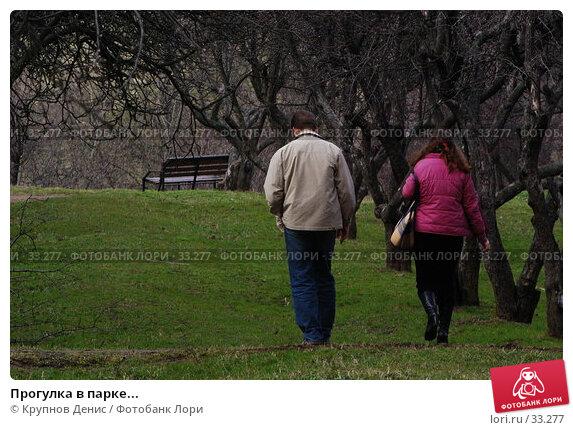 Прогулка в парке..., фото № 33277, снято 14 марта 2007 г. (c) Крупнов Денис / Фотобанк Лори