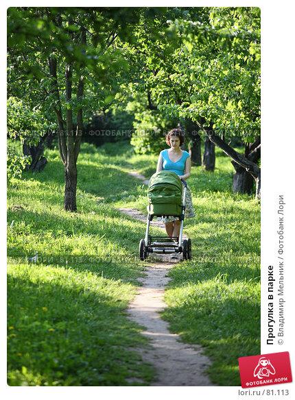 Прогулка в парке, фото № 81113, снято 26 мая 2007 г. (c) Владимир Мельник / Фотобанк Лори