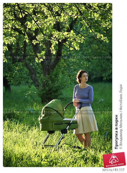 Прогулка в парке, фото № 81117, снято 25 мая 2007 г. (c) Владимир Мельник / Фотобанк Лори