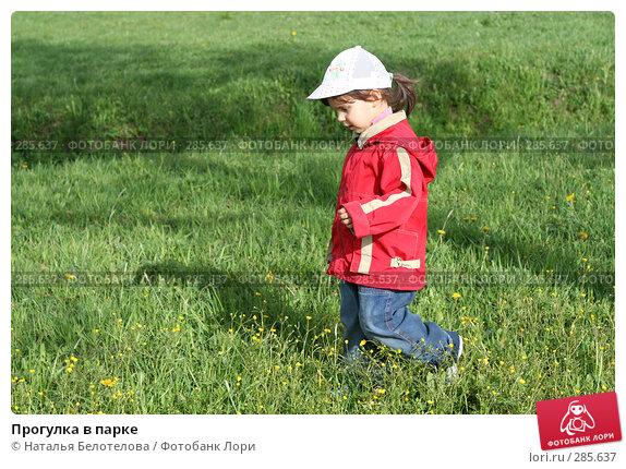 Купить «Прогулка в парке», фото № 285637, снято 10 мая 2008 г. (c) Наталья Белотелова / Фотобанк Лори