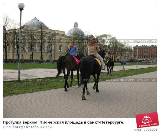 Прогулка верхом. Пионерская площадь в Санкт-Петербурге., фото № 273221, снято 1 мая 2008 г. (c) Заноза-Ру / Фотобанк Лори