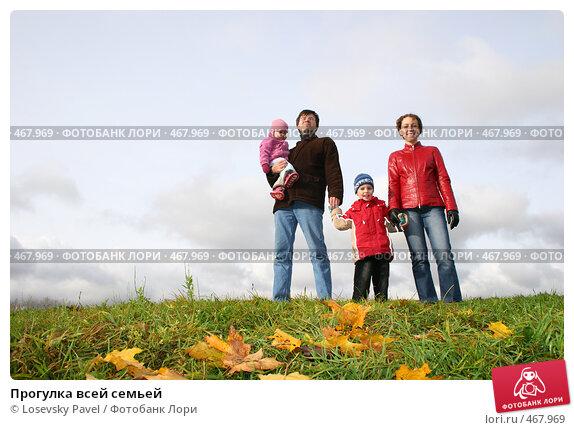 Купить «Прогулка всей семьей», фото № 467969, снято 22 марта 2018 г. (c) Losevsky Pavel / Фотобанк Лори