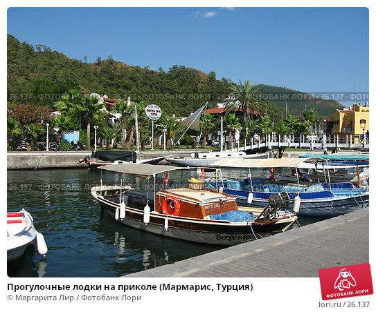 Купить «Прогулочные лодки на приколе (Мармарис, Турция)», фото № 26137, снято 7 июля 2006 г. (c) Маргарита Лир / Фотобанк Лори