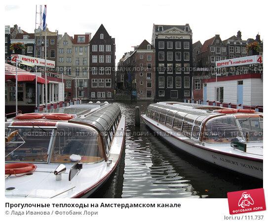 Прогулочные теплоходы на Амстердамском канале, фото № 111737, снято 10 апреля 2007 г. (c) Лада Иванова / Фотобанк Лори