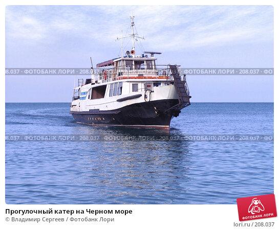 Прогулочный катер на Черном море, фото № 208037, снято 28 августа 2005 г. (c) Владимир Сергеев / Фотобанк Лори