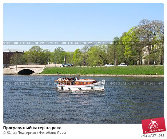 Прогулочный катер на реке, фото № 271985, снято 2 мая 2008 г. (c) Юлия Селезнева / Фотобанк Лори