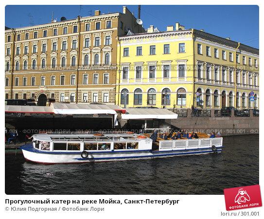 Прогулочный катер на реке Мойка, Санкт-Петербург, фото № 301001, снято 5 мая 2008 г. (c) Юлия Селезнева / Фотобанк Лори