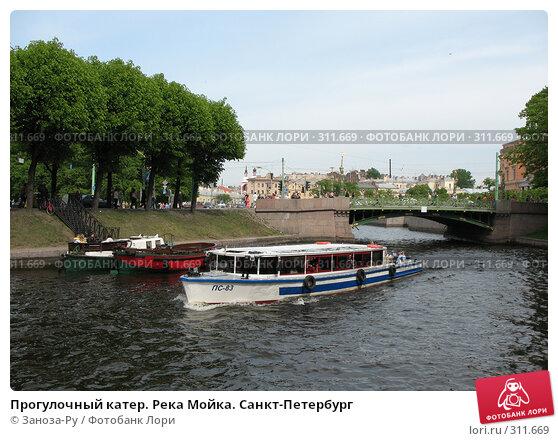Прогулочный катер. Река Мойка. Санкт-Петербург, фото № 311669, снято 1 июня 2008 г. (c) Заноза-Ру / Фотобанк Лори