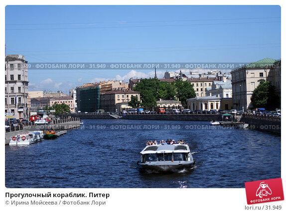 Прогулочный кораблик. Питер, эксклюзивное фото № 31949, снято 24 июня 2005 г. (c) Ирина Мойсеева / Фотобанк Лори