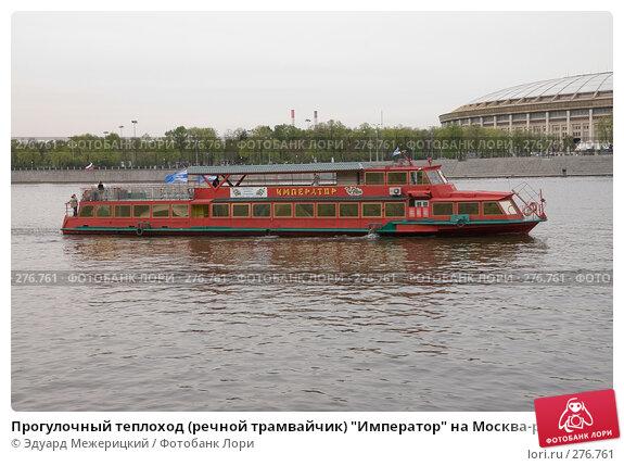 """Прогулочный теплоход (речной трамвайчик) """"Император"""" на Москва-реке, фото № 276761, снято 30 апреля 2008 г. (c) Эдуард Межерицкий / Фотобанк Лори"""