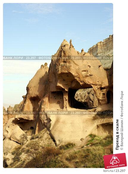 Купить «Проход в скале», фото № 23297, снято 11 ноября 2006 г. (c) Валерий Шанин / Фотобанк Лори