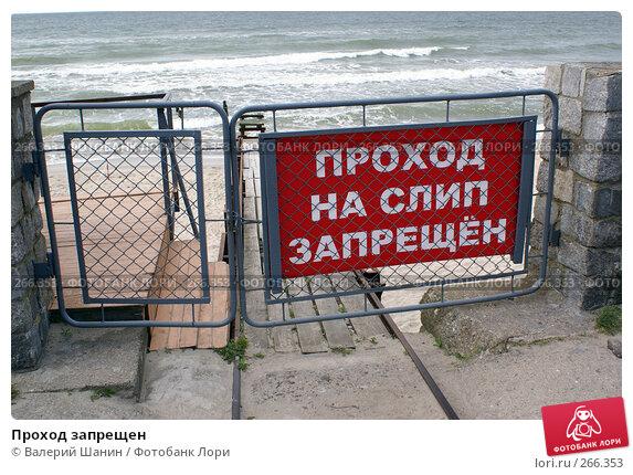 Проход запрещен, фото № 266353, снято 29 июля 2007 г. (c) Валерий Шанин / Фотобанк Лори