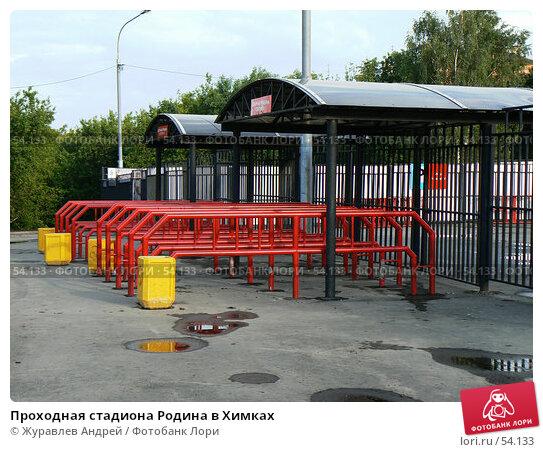Проходная стадиона Родина в Химках, эксклюзивное фото № 54133, снято 10 июня 2007 г. (c) Журавлев Андрей / Фотобанк Лори