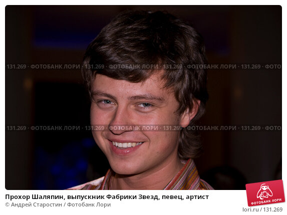 Прохор Шаляпин, выпускник Фабрики Звезд, певец, артист, фото № 131269, снято 29 ноября 2007 г. (c) Андрей Старостин / Фотобанк Лори