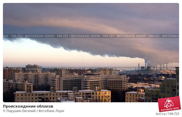 Происхождение облаков, фото № 194721, снято 27 июля 2017 г. (c) Парушин Евгений / Фотобанк Лори
