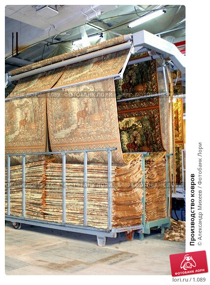 Производство ковров, фото № 1089, снято 26 июля 2017 г. (c) Александр Михеев / Фотобанк Лори