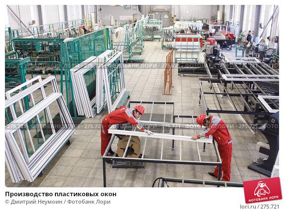 Производство пластиковых окон, эксклюзивное фото № 275721, снято 19 ноября 2007 г. (c) Дмитрий Неумоин / Фотобанк Лори