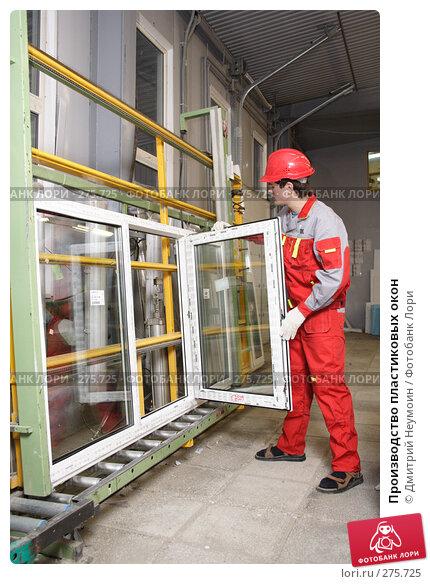 Купить «Производство пластиковых окон», эксклюзивное фото № 275725, снято 19 ноября 2007 г. (c) Дмитрий Неумоин / Фотобанк Лори