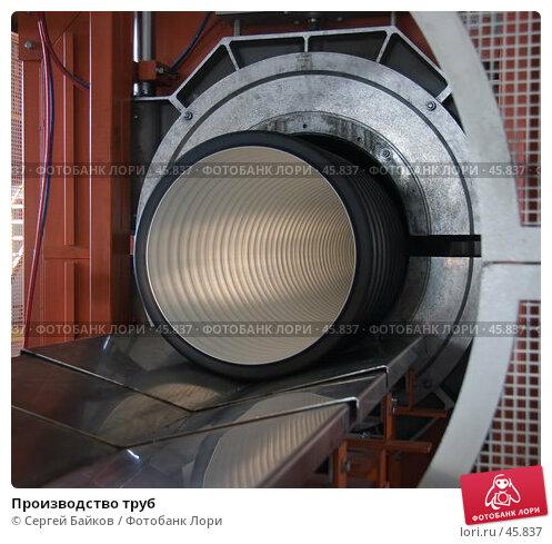 Производство труб, фото № 45837, снято 26 марта 2006 г. (c) Сергей Байков / Фотобанк Лори