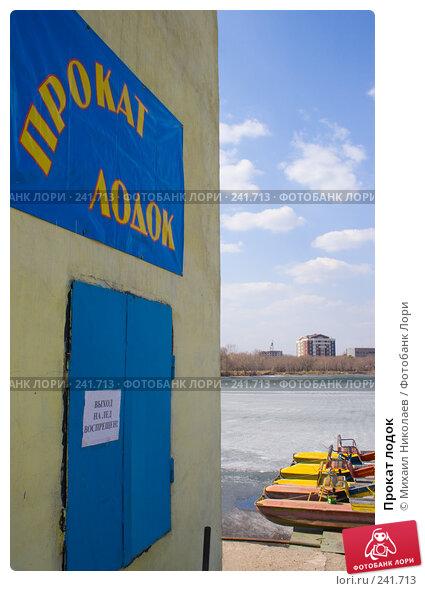 Прокат лодок, фото № 241713, снято 3 апреля 2008 г. (c) Михаил Николаев / Фотобанк Лори