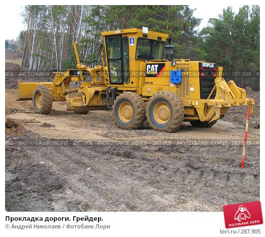 Прокладка дороги. Грейдер., фото № 287905, снято 8 мая 2008 г. (c) Андрей Николаев / Фотобанк Лори