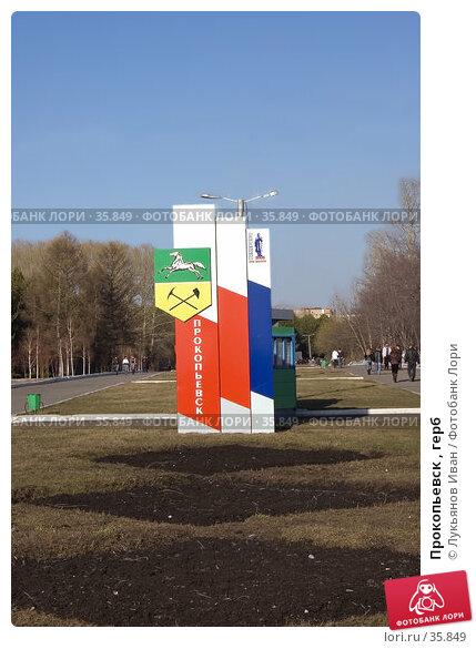 Прокопьевск , герб, фото № 35849, снято 21 апреля 2007 г. (c) Лукьянов Иван / Фотобанк Лори