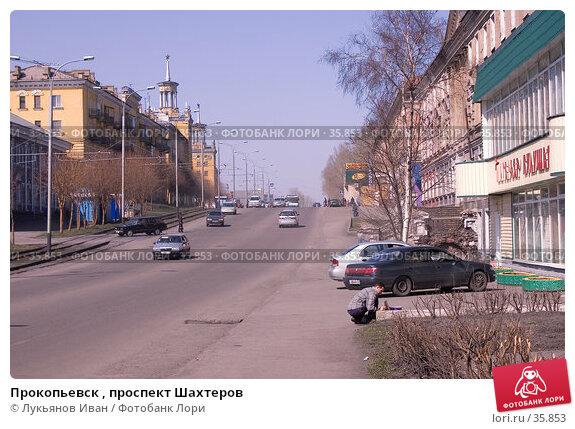 Прокопьевск , проспект Шахтеров, фото № 35853, снято 21 апреля 2007 г. (c) Лукьянов Иван / Фотобанк Лори
