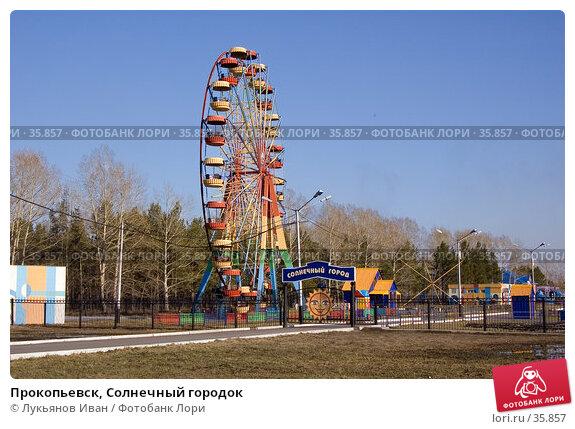 Купить «Прокопьевск, Солнечный городок», фото № 35857, снято 21 апреля 2007 г. (c) Лукьянов Иван / Фотобанк Лори